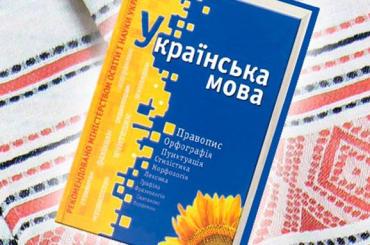 В Ужгороді атестували працівників держслужби на знання української мови