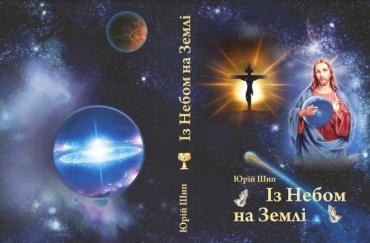 "Книжка закарпатського поета Юрія Шипа ""Із Небом на Землі"""