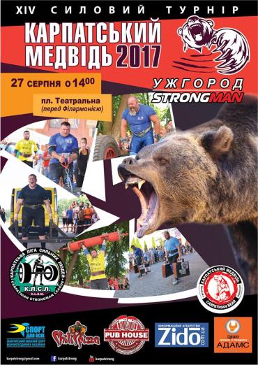 """""""Карпатський медвідь"""" є головним турніром стронгменів на Закарпатті"""