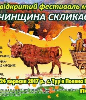 V відкритий фестиваль мистецтв «Перечинщина скликає таланти»