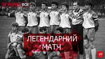 Який матч збірної України вам запам'ятався найбільше?