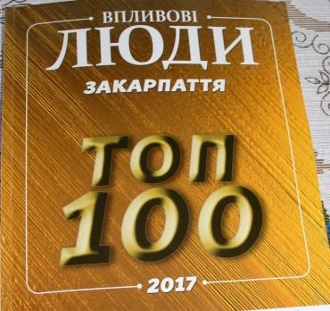 ТОП-100 впливових людей Закарпаття є і рекордсмени-завсідники...