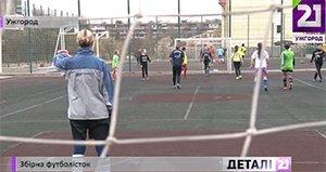 Cборная Закарпатья по футболу готовится к Чемпионату Украины