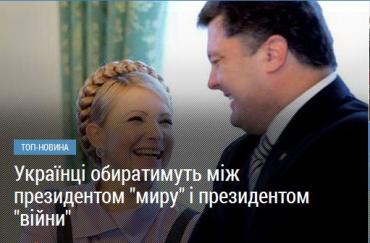 Юлія Тимошенко ? Петро Порошенко