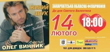 Олег Винник даст в Ужгороде свой первый сольный конерт