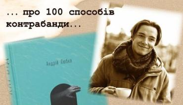 В Ужгороді презентуватимуть роман «Карбід» Андрія Любки.