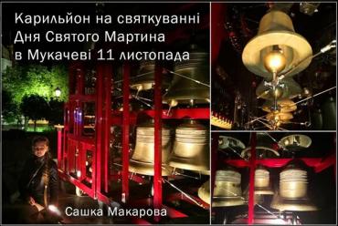 Унікальна для Мукачева подія відбудеться 11 листопада