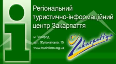 Інформаційний Вісник Туристично-Інформаційного центру Закарпаття