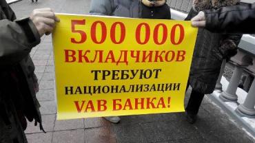 Обманутые вкладчики VAB-Банка собрались на митинг под зданием НБУ