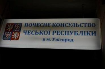 В Ужгороде торжественно открыли Почетное консульство Чешской Республики