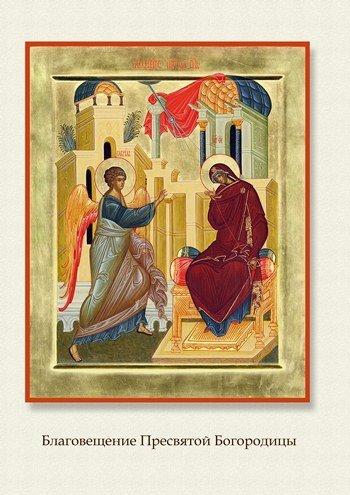 Православные празднуют Благовещение