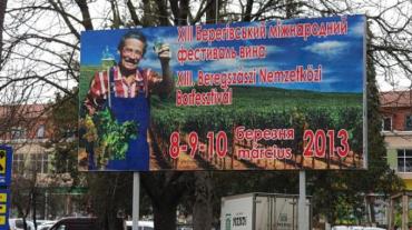 С 6 по 8 марта в городе Берегово состоится XIV-й Международный фестиваль вина