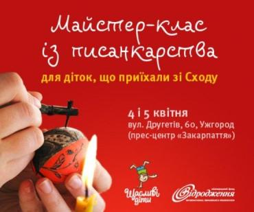 Мастер-класс по росписи писанок будет проводиться в городе Ужгород
