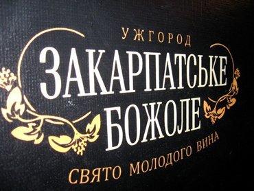 В Ужгороде пройдет фестиваль молодого вина «Закарпатское божоле»