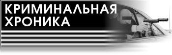Криминальная хроника Закарпатья