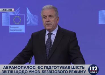 Еврокомиссар поздравил Украину с успешным выполнением плана