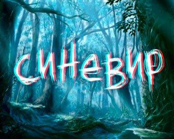 Действие фильма происходит в Закарпатье, в районе озера Синевир