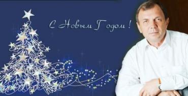 Новогоднее приветствие от мэра Ужгорода Виктора Погорелова