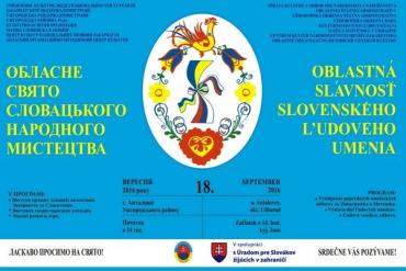 Закарпатський обласний організаційно-методичний центр культури повідомляє...
