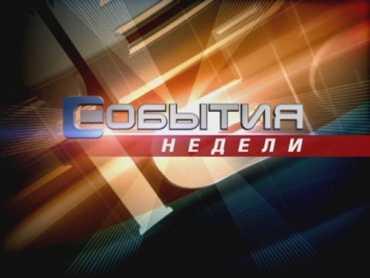 Обзор резонансных событий в Закарпатье за прошлую неделю