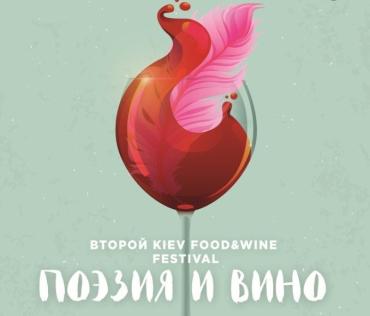 В Киеве пройдет второй фестиваль вина Kiev Food&Wine Festival