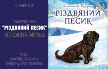 Александр Гаврош презентовал детскую книгу Рождественский пес