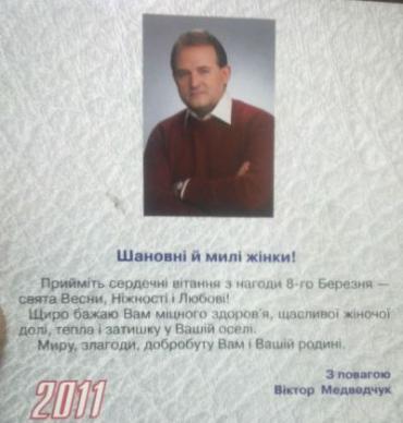 В.Медведчук собрался баллотироваться в Верховную Рваду от Закарпатья