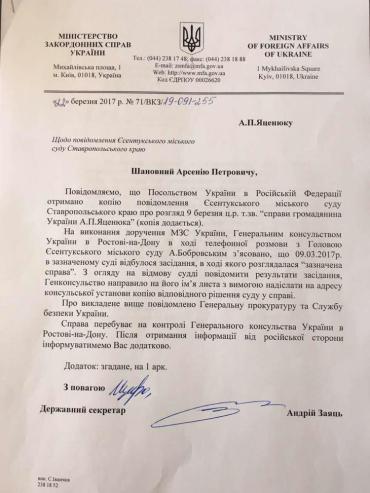 Яценюка ждут в российской тюрьме