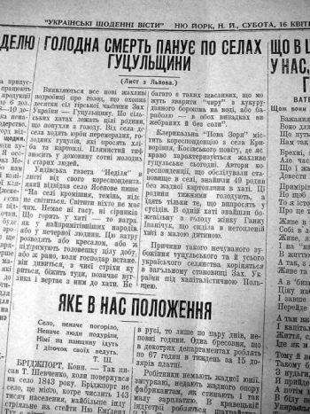 В Западной Украине в 1932—1933 гг. голода не было, ведь их присоединили к СССР в 1939 г. Так почему и кому там ставят памятники?
