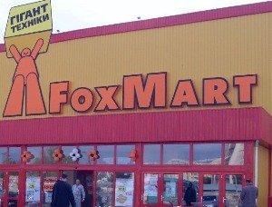В Ужгороде на ул.Капушанской 14 апреля откроют гипермаркет «FoxMart»