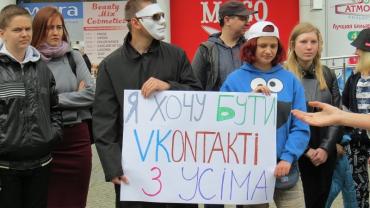Жители Украины — против блокировки российских социальных сетей
