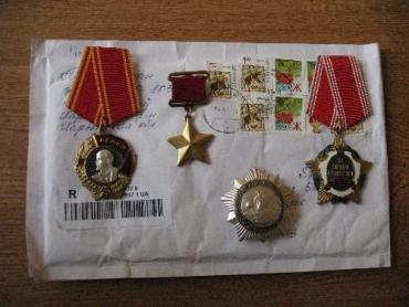 На Чопській митниці виявили у поштовому відправленні вищі нагороди СРСР