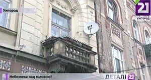 Балкон старовинного будинку на вулиці Корзо в Ужгороді – дав тріщину.