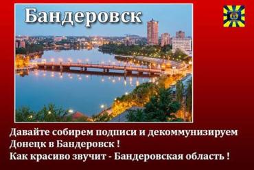 Бандеровская область - звучит гордо и красиво!!!