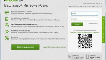 Шахраї створили клон сайту Приватбанку