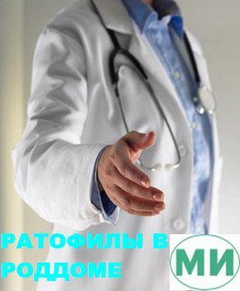 Сколько стоит родиться в Ужгородском роддоме?