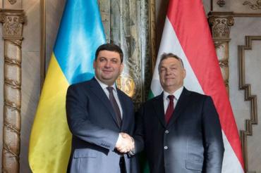 Гройсман похвастался большим прорывом в отношениях с Венгрией