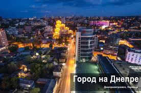 Город переименовали на Днепр