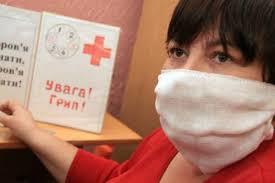 Увага грип!
