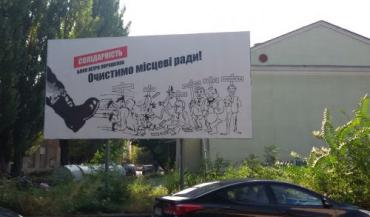 На борді карикатура, на якій – зображення «політиків»