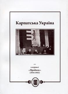«Карпатська Україна в журналі «Пробоєм»