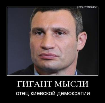 Кличко - отец киевской демократии