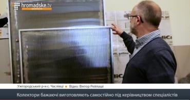 В селе Часловцы функционирует мастерская по изготовлению солнечных коллекторов