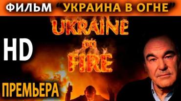 Лента «Украина в огне» посвящена протестным акциям на Майдане в Киеве