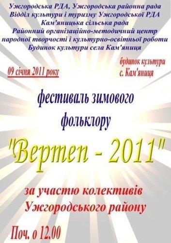 """Фестиваль зимового фольклору """"Вертеп"""" за участю колективів Ужгородського району"""