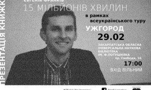 Презентация новой книги стихов в Ужгороде