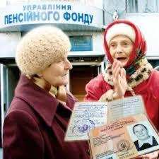 Пенсии в Украине должны достичь 3500 гривен