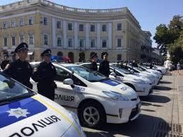 Поліція почала працювати