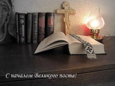 У православных и греко-католиков начинается Великий пост