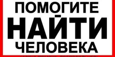 Пропавший человек был в Ужгороде с рабочей поездкой